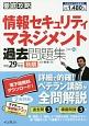 徹底攻略 情報セキュリティマネジメント 過去問題集 平成29年秋 全文PDF・単語帳アプリ付