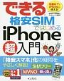 できる 格安SIMではじめるiPhone超入門