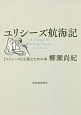 ユリシーズ航海記 『ユリシーズ』を読むための本