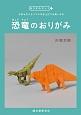 恐竜のおりがみ 子供も大人もリアルな仕上がりを楽しめる