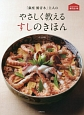 「銀座 鮨青木」主人のやさしく教えるすしのきほん おうちで作れる専門店の味