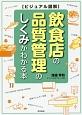 ビジュアル図解・飲食店の品質管理のしくみがわかる本