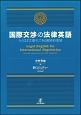 国際交渉の法律英語 そのまま文書化できる戦略的表現