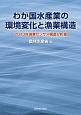 わが国水産業の環境変化と漁業構造 2013年漁業センサス構造分析書