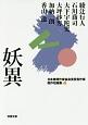 妖異 日本推理作家協会賞受賞作家傑作短編集4