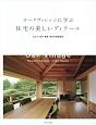 オークヴィレッジに学ぶ 住宅の美しいディテール 仕上げ・造作・建具・家具の詳細図集