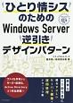 ひとり情シスのための Windows Server 逆引きデザインパターン Windows Server 2016対応