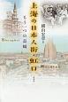 上海の日本人街・虹口 もう一つの長崎