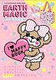 EARTHMAGIC I MAFFY BOOK