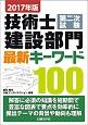 技術士 第二次試験 建設部門 最新キーワード100 2017