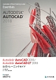 Autodesk AutoCAD2018/Autodesk AutoCAD LT2018 公式トレーニングガイド