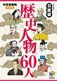 中学受験用 入試によく出る歴史人物60人<改訂新版>