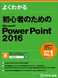 よくわかる 初心者のためのMicrosoft PowerPoint2016