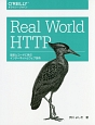 Real World HTTP 歴史とコードに学ぶインターネットとウェブ技術