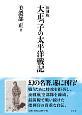 大正っ子の太平洋戦記<復刻版>