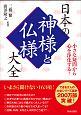 小さな疑問から心を浄化する!日本の神様と仏様大全 できる大人の大全シリーズ