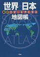 スマートアトラス 世界・日本地図帳<新訂>