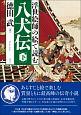 浮世絵師の絵で読む 八犬伝(下)