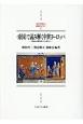 〈帝国〉で読み解く中世ヨーロッパ 英独仏関係史から考える