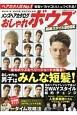 メンズヘアカタログ おしゃれボウズ 最新スタイルBOOK 髪型で「カッコいい」はつくれる!