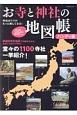 お寺と神社の地図帳<ハンディ版> 寺社めぐりがもっと楽しくなる!