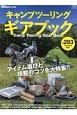 キャンプツーリング ギアブック BikeJIN特別編集 アイテム選びと積載のコツを大特集!