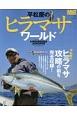 平松慶のヒラマサワールド SALT WORLD