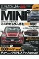BMW MINI ハイパーレブ218 チューニング&ドレスアップ徹底ガイド(4)