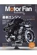 Motor Fan illustrated 特集:最新エンジントピックス エンジンの生きる道 テクノロジーがわかると、クルマはもっと面白い(129)