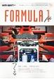 FORMURA 1 file 特集:「F1」をつくる auto sport臨時増刊