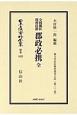 日本立法資料全集 別巻 全国郡区 役所位置 郡制必携 全 (1032)