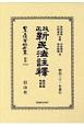 改正新民法註釋 總則編・物權編 日本立法資料全集・別巻<復刻版>