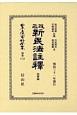 改正新民法註釋 債權編 日本立法資料全集・別巻<復刻版>