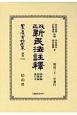 改正新民法註釋 親族編・相續編・施行法 日本立法資料全集・別巻<復刻版>