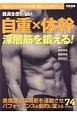 器具を使わない 自重×体幹 深層筋を鍛える! 1日5分からの肉体改造!進化した体幹トレ!!