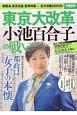 東京大改革 小池百合子の戦い 都議会、東京五輪、豊洲利権……巨大な敵との対決!