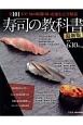 寿司の教科書<最新版> 全101ネタ!旬の時期・味・産地を完全解説