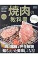 焼肉の教科書<最新版> 肉の部位を完全解説 知るともっと美味しくなる!