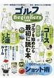 ゴルフ for Beginners<最新版> ゴルフを始めたら最初に読む本。