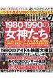 レベル9 1980-1990の女神たち (26)