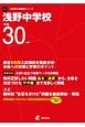浅野中学校 平成30年 中学別入試問題シリーズO4