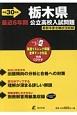 栃木県 公立高校入試問題 最近6年間 データダウンロード+CD付 平成30年