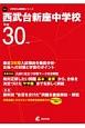 西武台新座中学校 平成30年 中学別入試問題シリーズQ2