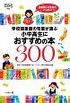 学校図書館の司書が選ぶ小中高生におすすめの本300 なるにはBOOKS別巻