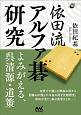 依田流 アルファ碁研究 よみがえる呉清源・道策