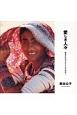 愛しき人々 新谷公子写真集 地球歩き15万6千キロの出会い