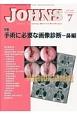 JOHNS 33-7 2017.7 特集:手術に必要な画像診断-鼻編