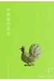 中国現代文学 (17)