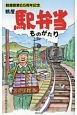 鶴屋駅弁当ものがたり 鶴屋創業65周年記念