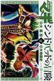 マギ シンドバッドの冒険 (14)